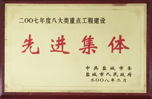 """2008年2月八大类重点工程建设""""先进集体"""".JPG"""
