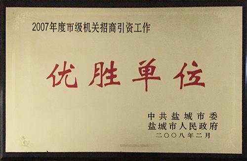 """2008年2月度市级机关招商引资工作""""优胜单位"""".JPG"""