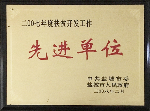 """2008年2月扶贫开发工作""""先进单位"""".JPG"""
