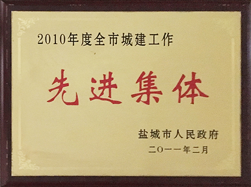 2011年2月全市城建工作先进集体.JPG