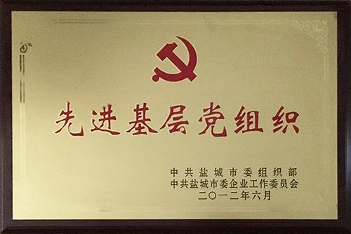 """2012年6月""""先进基层党组织"""".JPG"""