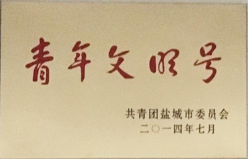 2014年7月青年文明号.JPG