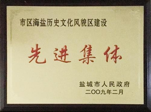 """2009年2月市区海盐历史文化风貌区建设""""先进集体"""".JPG"""
