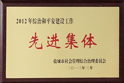 2013年3月综治和平安建设工作先进集体.JPG