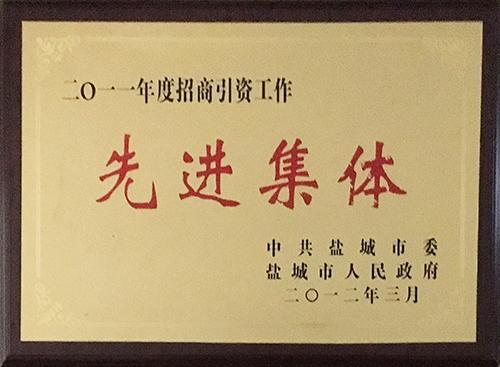"""2012年3月招商引资工作""""先进集体"""".JPG"""