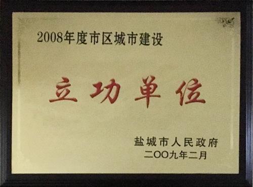 """2009年2月市区城市建设""""立功单位"""".JPG"""