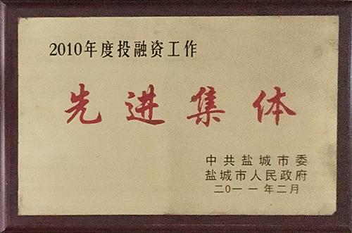 2011年2月投融资工作先进集体.JPG