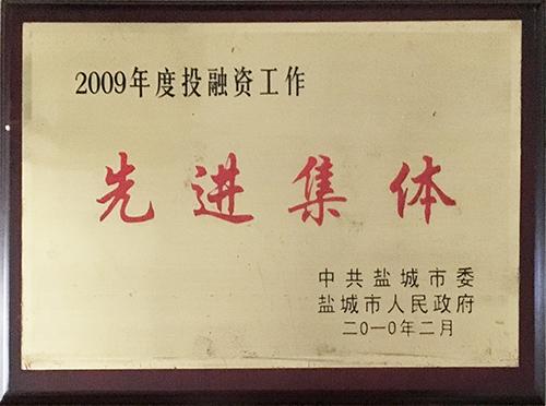 2010年2月投融资工作先进集体.JPG