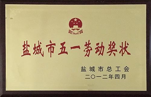 """2012年4月""""盐城市五一劳动奖状"""".JPG"""