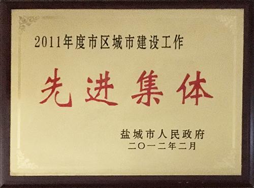 """2012年2月市区城市建设工作""""先进集体"""".JPG"""