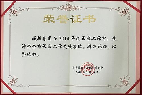 2015年2月全市保密工作先进集体.JPG