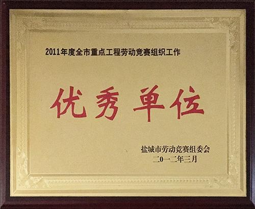"""2012年3月全市重点工程劳动竞赛组织工作""""优秀单位"""".JPG"""