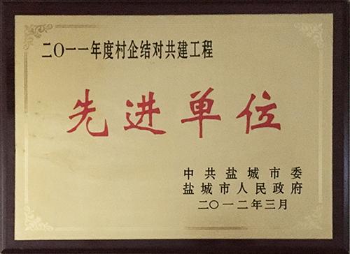 """2012年3月村企结对共建工程""""先进单位"""".JPG"""