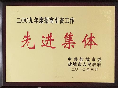 2010年3月招商引资工作先进集体.JPG