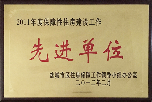 """2012年2月保障性住房建设工作""""先进单位"""".JPG"""