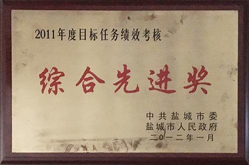 """2012年1月目标任务绩效考核""""综合先进奖"""".JPG"""