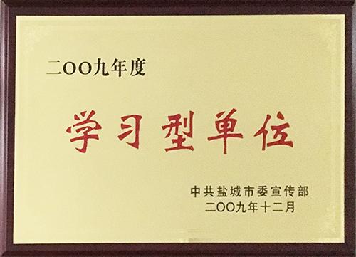 2009年12月学习型单位.JPG