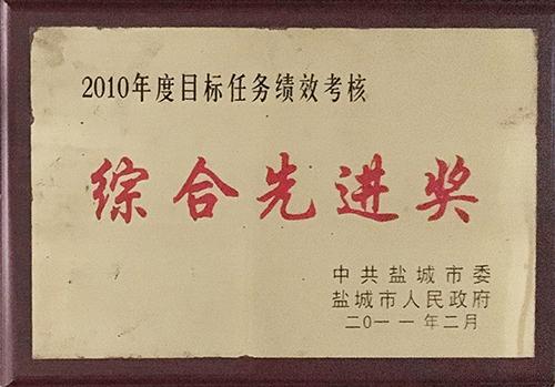 2011年2月目标任务绩效考核 综合先进奖.JPG