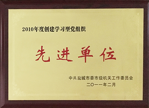 2011年2月创建学习型党组织先进单位.JPG