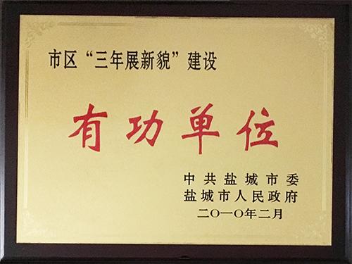 """2010年2月市区""""三年展新貌""""建设有功单位.JPG"""