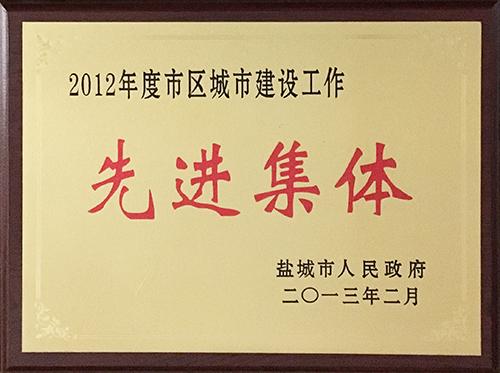 2013年2月市区城市建设工作先进集体.JPG