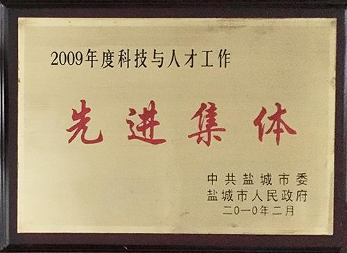 2010年2月科技与人才工作先进集体.JPG